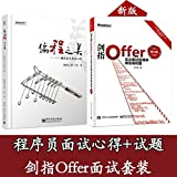 剑指OFFER:名企面试官精讲典型编程题(第2版) 新版 编程之美:微