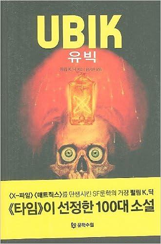 Ubik (Korean Edition)