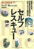 セルフレスキュー (ヤマケイ・テクニカルブック登山技術全書)