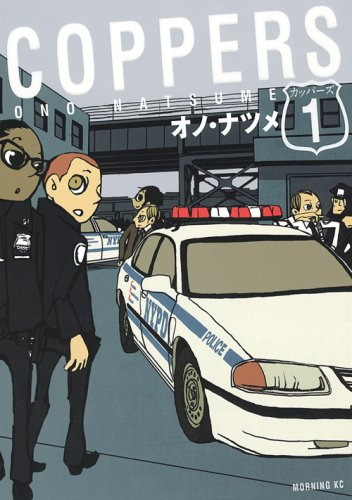 COPPERS(1) オノ・ナツメ