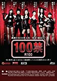 R100 (Region 3 DVD / Non USA Region) (English Subtitled) Japanese Movie