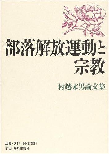 部落解放運動と宗教―村越末男論文集 | 村越 末男 |本 | 通販 | Amazon