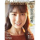 Platinum FLASH Vol.17
