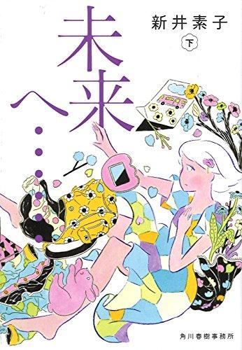 未来へ・・・(下) (ハルキ文庫 あ 22-3)