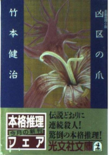 凶区の爪 (光文社文庫)