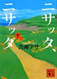 ニサッタ、ニサッタ(下) (講談社文庫)