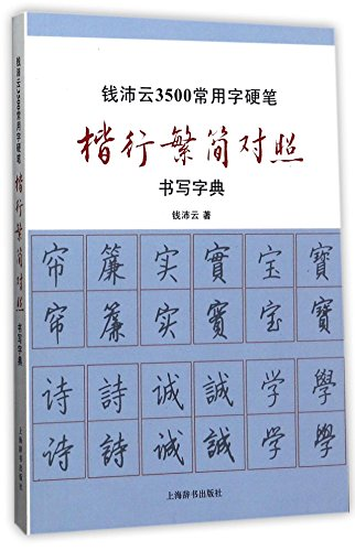 Qian Peiyun Pen-and-Ink Calligraphy Dictionary (3500 Commonly Used Chinese Characters in both Traditional and Simplified Regular Script and Semi-Cursive Script) (Chinese Edition)