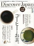 Discover Japan (ディスカバー・ジャパン) 2013年 12月号 [雑誌]