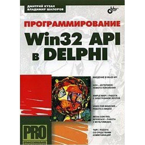 Win32 En Cd - Programmirovanie Win32 API v Delphi (+CD)