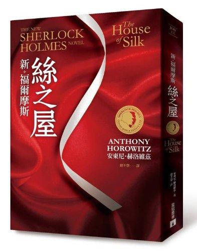 The House Of Silk Anthony Horowitz Pdf