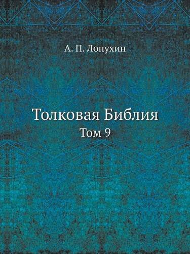 Read Online Tolkovaya Bibliya Tom 9 (Russian Edition) ebook