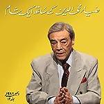 Zia Mohyeddin Kay Saath Eik Shaam Vol 12 | Jameeluddin Aali,Faiz Ahmed Faiz,Ibn e Insha,Shahid Ahmed Dehlvi,Ansaar Nasiri