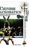 Chinese Acrobatics(V)