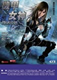Iron Girl (Region 3 DVD / Non USA Region) (English subtitled) Japanese movie by Rina Akiyama