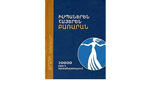 Diccionario Espanol-Armenio: Mas de 20.000 palabras y ...