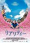リアリティー [DVD]