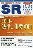 SR 2016年 03 月号 [雑誌]