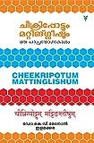 img - for Cheekripotum Mattinglishum book / textbook / text book