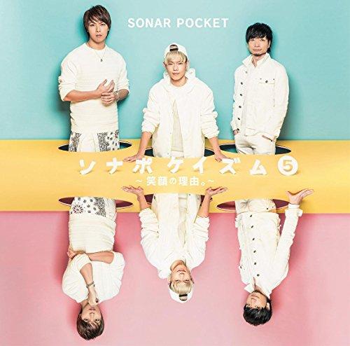 Sonar Pocket / ソナポケイズム 5 〜笑顔の理由。〜[DVD付初回限定盤]