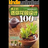 桌上的迷你花园设计100款 (实用盆栽组合制作教程)