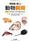 研究者が教える動物飼育 第1巻 -ゾウリムシ,ヒドラ,貝,エビなど-