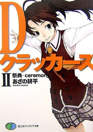 Dクラッカーズ〈2〉祭典―ceremony (富士見ファンタジア文庫)