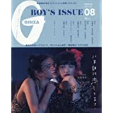 GINZA 2017年8月号