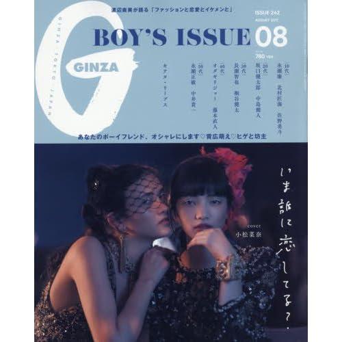 GINZA 2017年8月号 表紙画像
