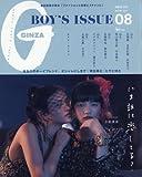 GINZA(ギンザ)2017年8月号[BOY'S ISSUE いま、誰に恋してる?]