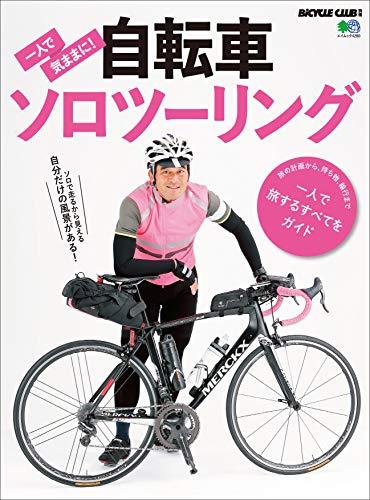 一人で気ままに!自転車ソロツーリング[雑誌] エイムック (Japanese Edition) por BICYCLE CLUB編集部