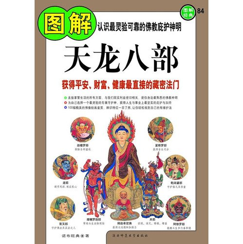 graphic-book-of-the-demi-gods-and-the-semi-devils-chinese-edition