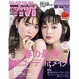 2018年4月号 WHOMEE(フーミー)サシェ&ハート型透け肌ブラシ