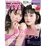 ViVi ヴィヴィ 2018年4月号 イガリシノブ フーミー・ハート型透け肌ブラシ