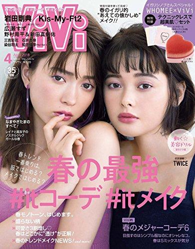 ViVi 2018年4月号 画像