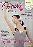 クロワゼ(70) 2018年 04 月号 [雑誌]: クララ 別冊