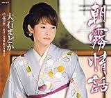 Asagiri Jouwa/Shinobi Sato Koibumi K