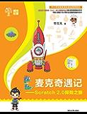 麦克奇遇记——Scratch 2.0探险之旅 (创客教育)