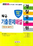 The final analysis of five famous professor badge Recent questions that commentary (Korean edition)