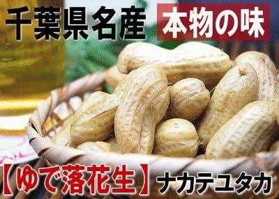 【茹で落花生:ナカテユタカ400g】 千葉県八街産「ナカテユタカ」。ゆで落花生!産地ならではの味!