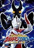 Ultraman Cosmos Movie: The 1st Blow Japan Movie Dvd