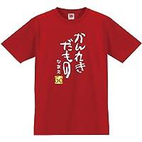 シャレもん 名入れ 還暦 半袖 Tシャツ 【かんれきだもの】 還暦祝い プレゼント