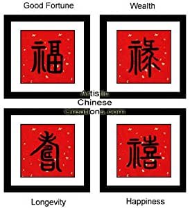 Chinese Gifts / Chinese Wall Decor: Chinese Calligraphy Framed Art - Good Fortune, Wealth, Longevity, Happiness - 100% Hand Painted and Mounted By Original Artist