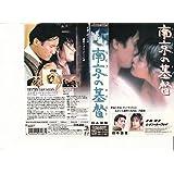 南京の基督【日本語版】 [VHS]