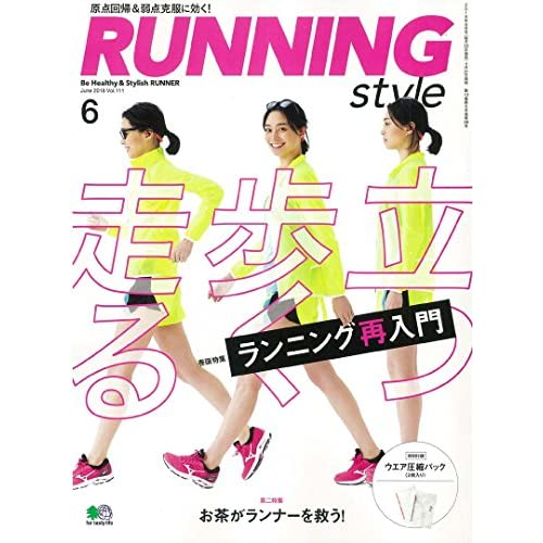 Running Style ランニングスタイル 最新号 表紙画像