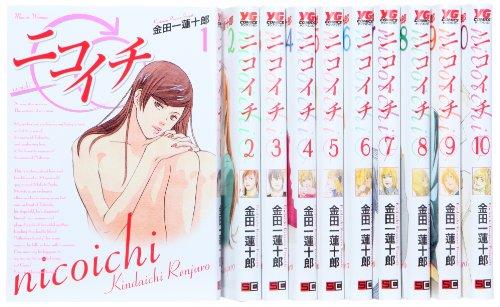 ニコイチ コミック 全10巻 完結セット (ヤングガンガンコミックス)の商品画像