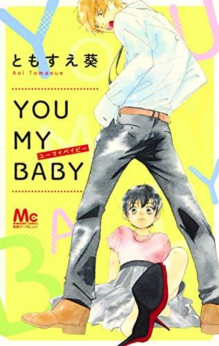YOU MY BABY (マーガレットコミックス)