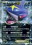 ポケモンカードゲームXY サメハダーEX(RR)/ タイダルストーム(PMXY5)/シングルカード