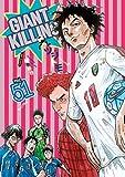 ジャイアントキリング GIANT KILLING コミック 1-51巻セット