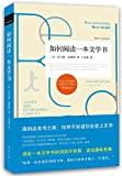 img - for How to Read Literature Like a Professor (Chinese Edition) book / textbook / text book