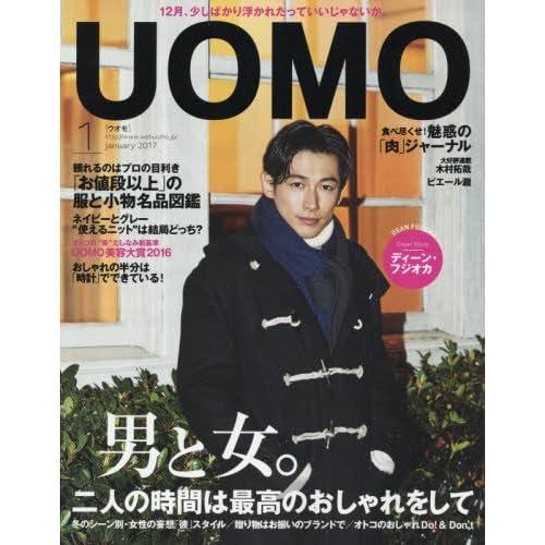 UOMO 2017年1月号 表紙画像